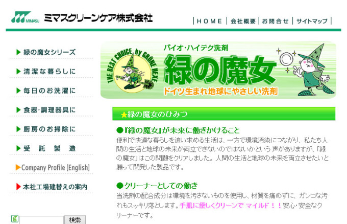 IMG_20150309_緑の魔女_hp