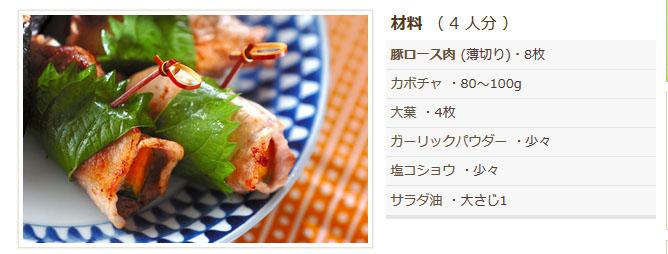 20141107_豚肉のかぼちゃ巻