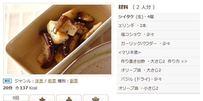 20141107_焼ききのこマリネ