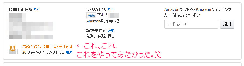 20141217_Amazon_1
