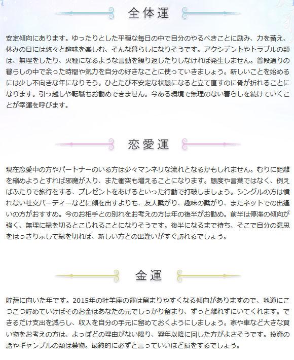 IMG_20141210_星占い_3