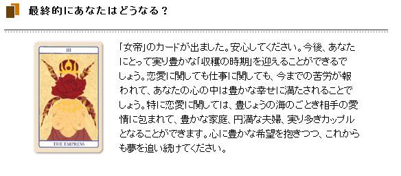 IMG_20141210_星占い_4