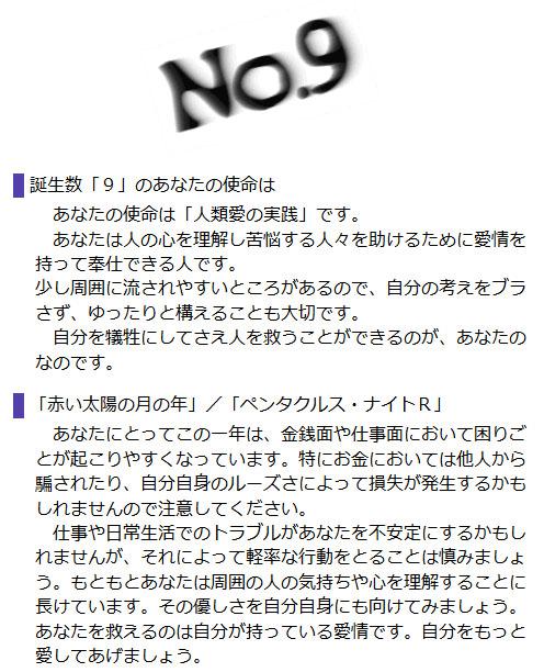 IMG_20141210_星占い_2