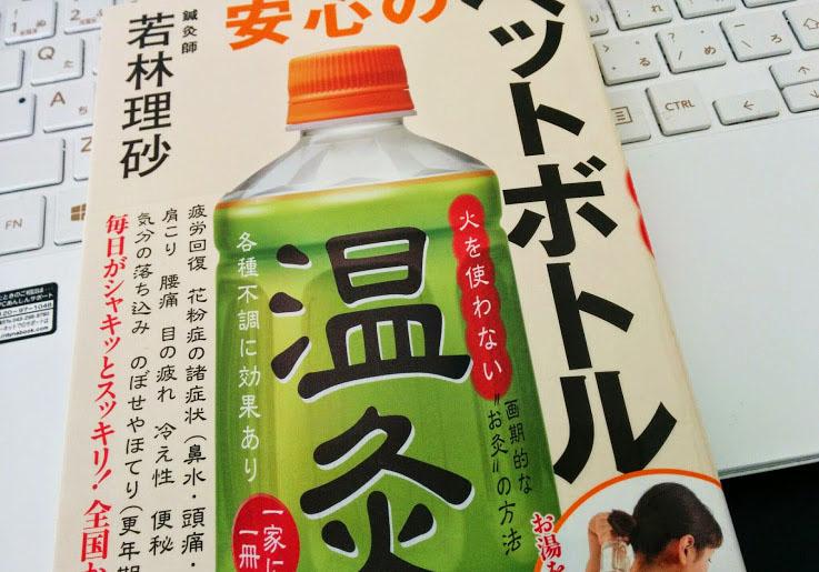IMG_20141218_ペットボトル温灸