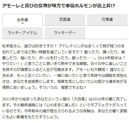 IMG_20141210_星占い_5