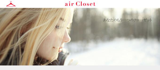 airCloset(エアークローゼット)_1