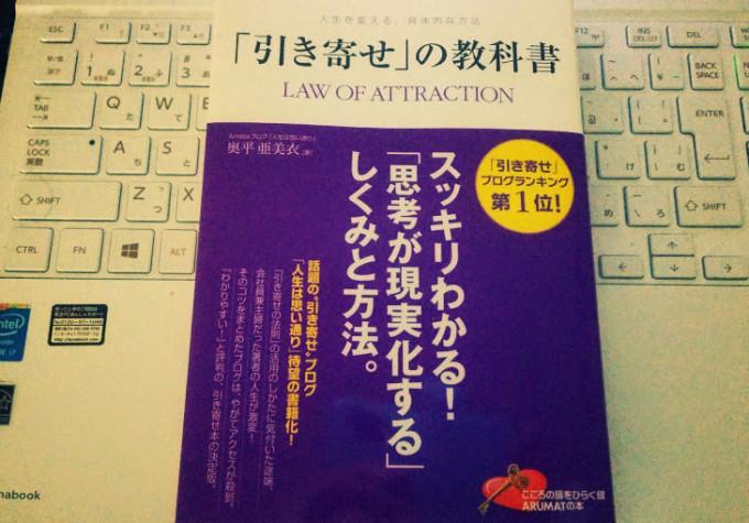 IMG_20150307_引き寄せの法則のコピー