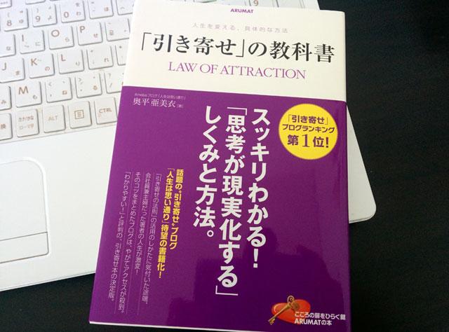 引き寄せの教科書
