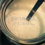 汚れ落ち抜群!ミヨシの粉石けんでプリン石けんを作ってみた。