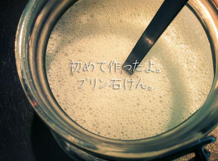 IMG_20150414_せっけん_5