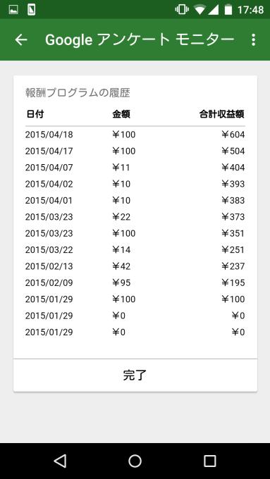 Screenshot_2015-04-19-17-48-11