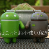 Google公式アプリ、アンケートに答えるとお小遣いを貰える(androidスマホ)。