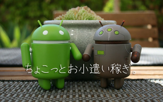 android-199225_1280