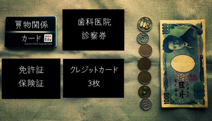 IMG_20150408_お財布にいれるもの