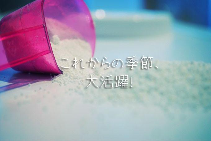 powder-382250_1280-680x455