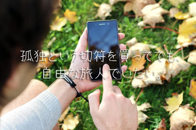 smartphone-569059_1280