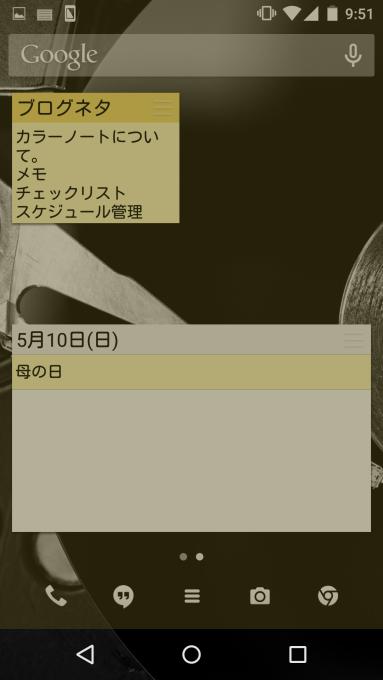 カラーノート_android_ウィジェット_1
