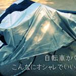 Active Winner社の自転車サイクルカバー、オシャレ&丈夫&使いやすい!