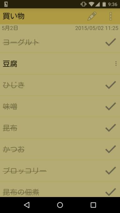 カラーノート_android_チェックリスト_1
