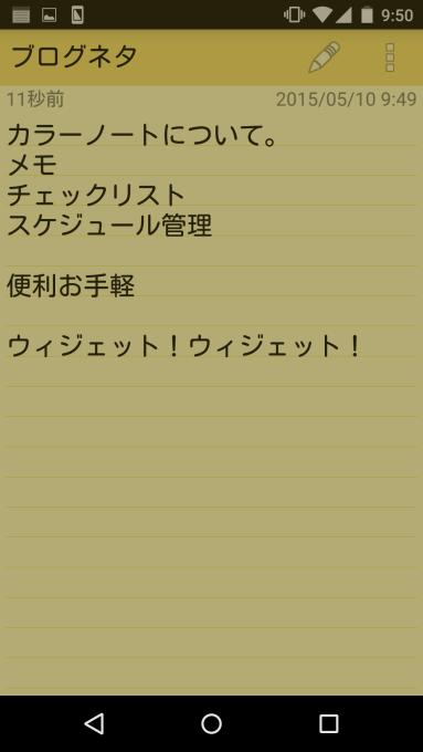カラーノート_android_メモ_1