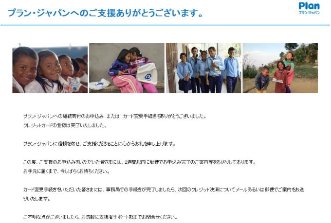 プランジャパン_2