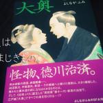 江戸時代を背景にした男女逆転『大奥』12巻が6月26日に発売されるとな。