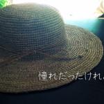 なんたる難題!アラフォーからの麦わら帽子活用術→結局は洗濯&庭仕事用?