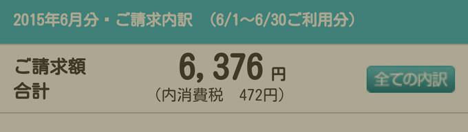 スマートフォン_201506_ワイ