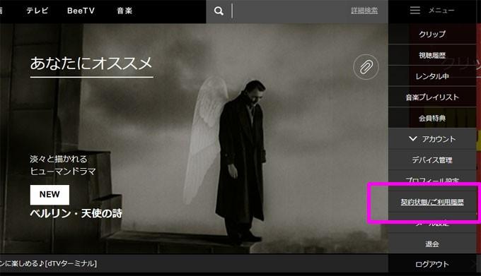 dTV_退会(解約)方法
