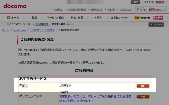 dTV_解約方法