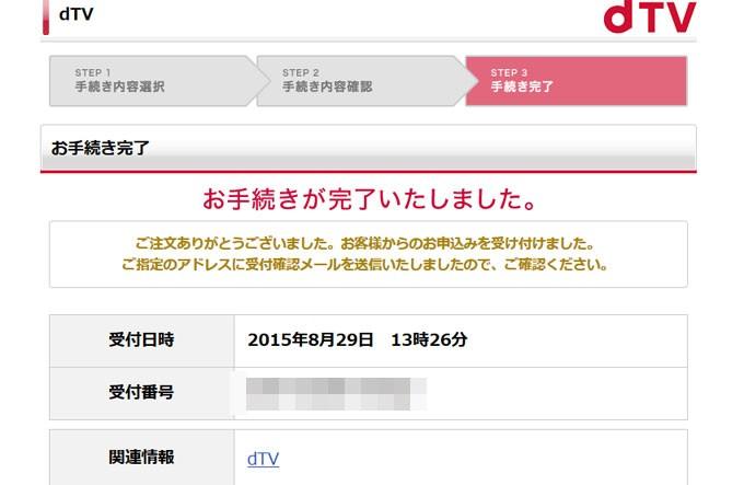 dTV_解約退会方法