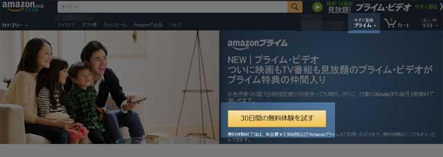 Amazonプライム会員申込