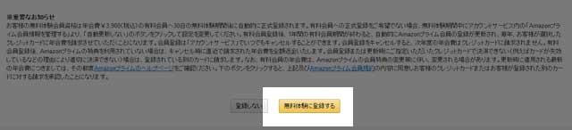 Amazonプライム会員申込方法