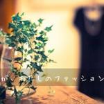 2015年、アラフォー主婦が洋服を買わないことで得た5つの気づき。