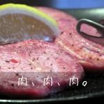 生まれた時から肉が嫌い、牛丼を食べることができるか?