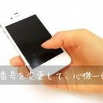 人間関係の整理、携帯電話の新規契約・番号変更の際の注意点など。