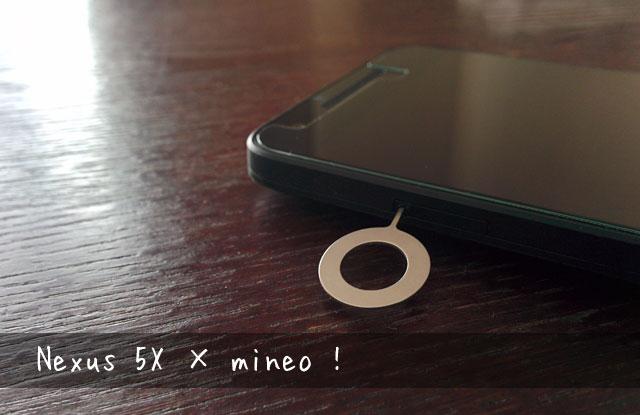 マイネオ_mineo_Nexus5X