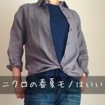 40代主婦、ユニクロの「プレミアムリネンシャツ」と「ドレープ  T 」を購入。