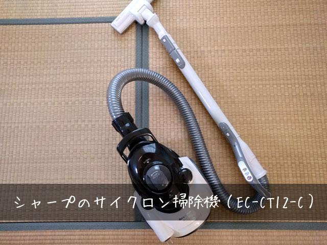 シャープのサイクロン掃除機(EC-CT12-C)