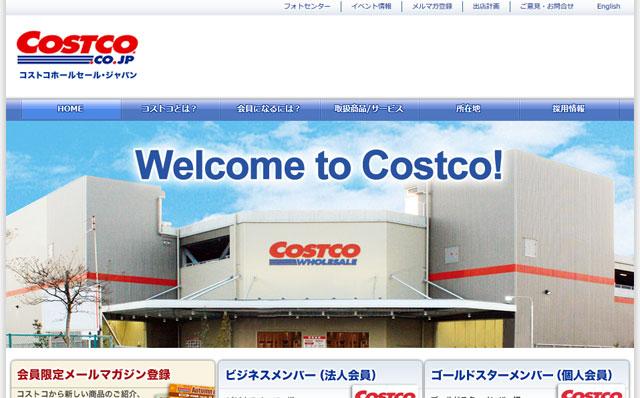 costco_コストコとは