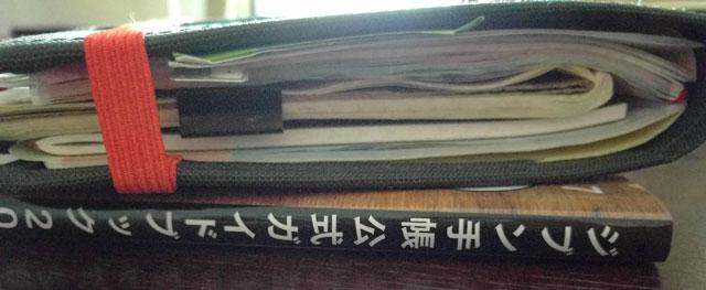 ジブン手帳公式ガイドブック