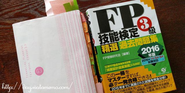 FP3級受験_2016年9月