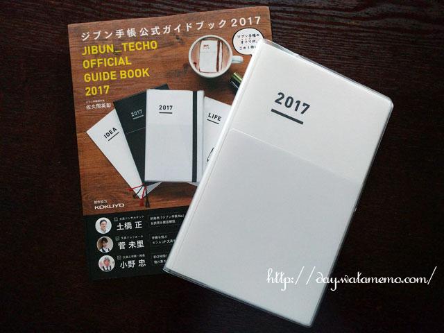 2017_ジブン手帳