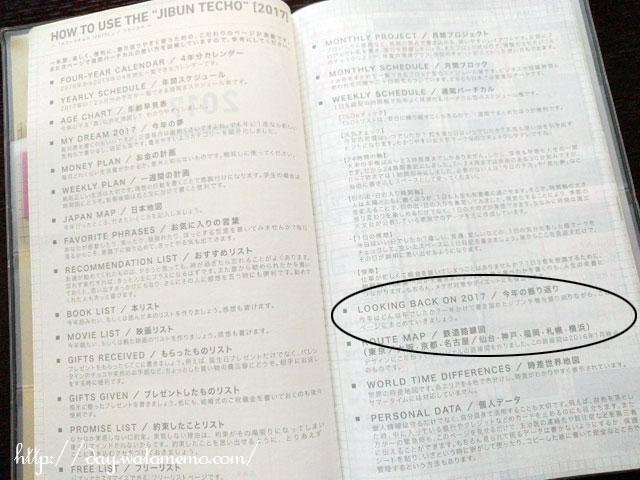 コクヨ ジブン手帳