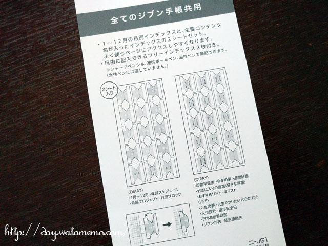 コクヨ ジブン手帳 Goods インデックスシール