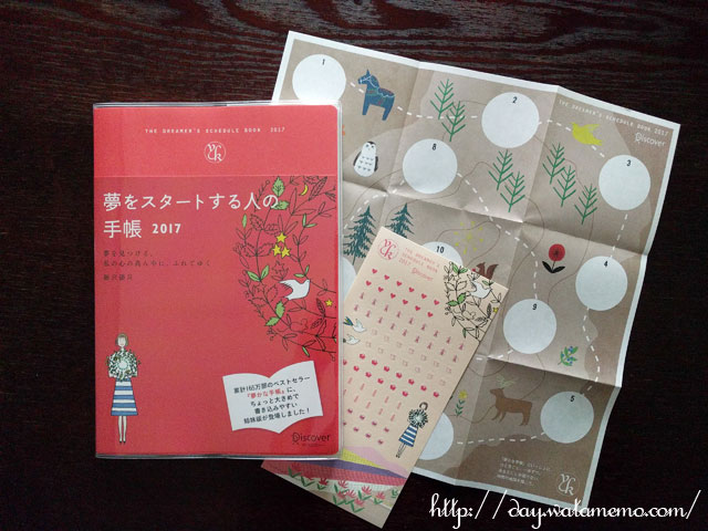 夢をスタートする人の手帳 2017_藤沢 優月