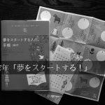 生活の設計図として『夢をスタートする人の手帳 2017』(藤沢優月)を採用。