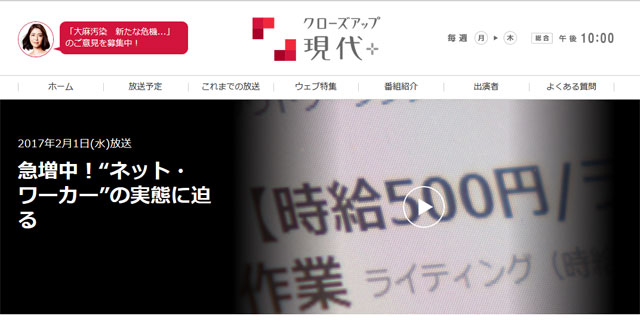 クローズアップ現代『急増中!「ネットワーカー」の実態に迫る!』