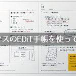 マークスのEDiT手帳(2017年4月始まり)1日1ページ、レビュー。