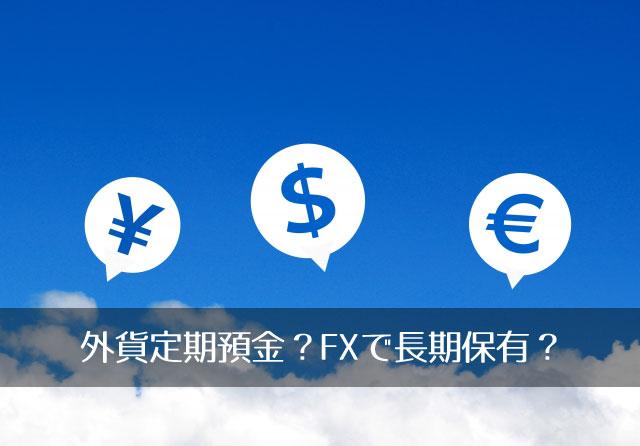 外貨定期預金_FX